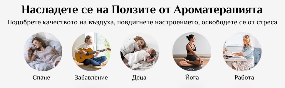 Ароматерапия с етерични масла от ЕТЕРИМ, ползи от ароматерапията