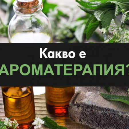 Какво е ароматерапия? 9 начина с които да я използваме за нашето здраве