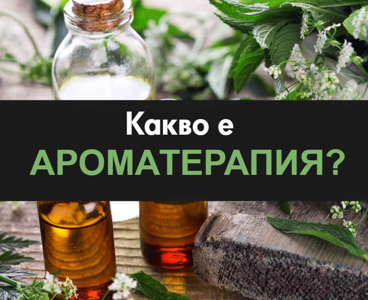 Какво е ароматерапия с етерични масла Eterim