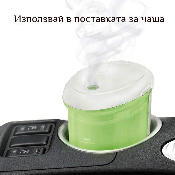 Дифузер с етерични масла за ароматерапия в кола или офис Eterim Mobile
