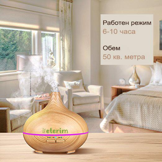 Дифузер с етерични масла за домашна ароматерапия eterim 300 светло дърво