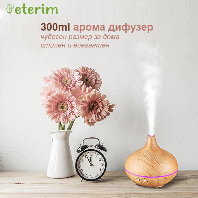 дървен ароматизатор дифузер Eterim светло дърво