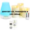 Промоция на дифузер етерим 120, лавандулово етерично масло и комплект LED свещи