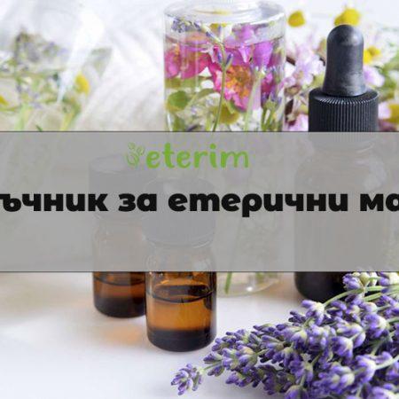 Наръчник за използване на етеричните масла