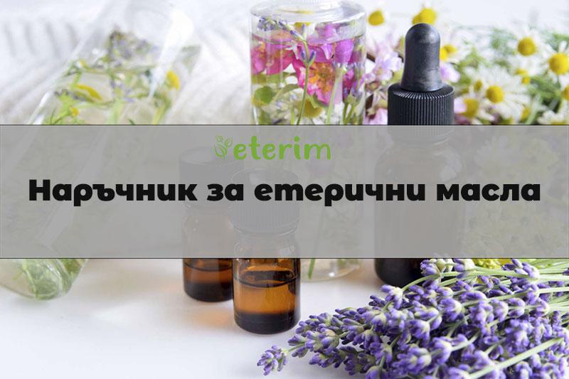 Наръчник за етерични масла Eterim