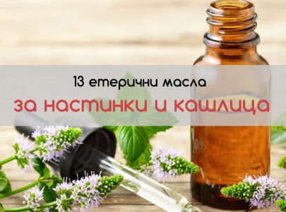 13 най-добрите етерични масла за настинки и кашлица