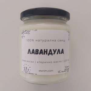 Ароматни свещи с етерично масло ЕТЕРИМ - соеви свещи