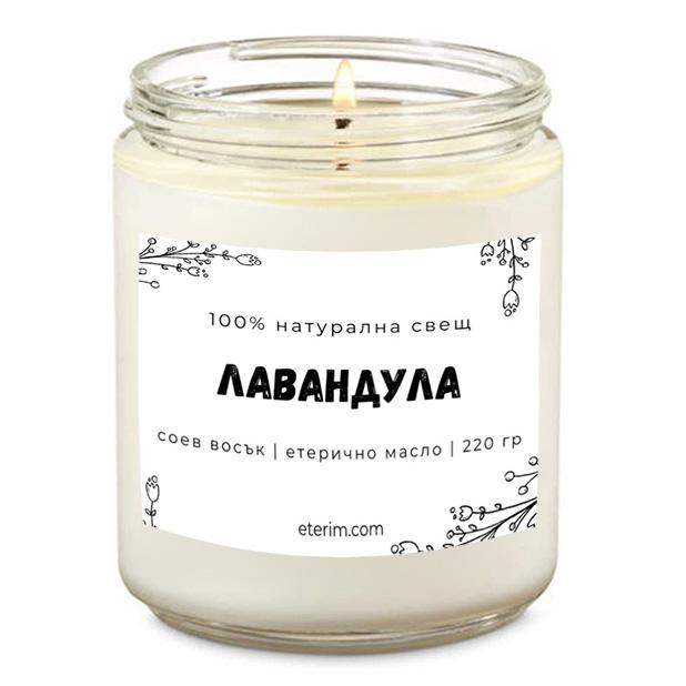 Ароматни свещи от лавандулово етерично масло и соев восък етерим