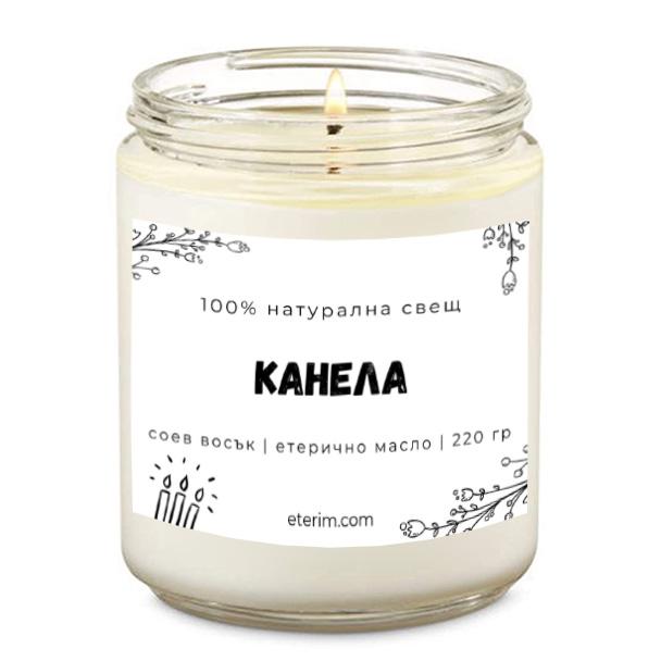 Ароматни свещи с канелено етерично масло ЕТЕРИМ