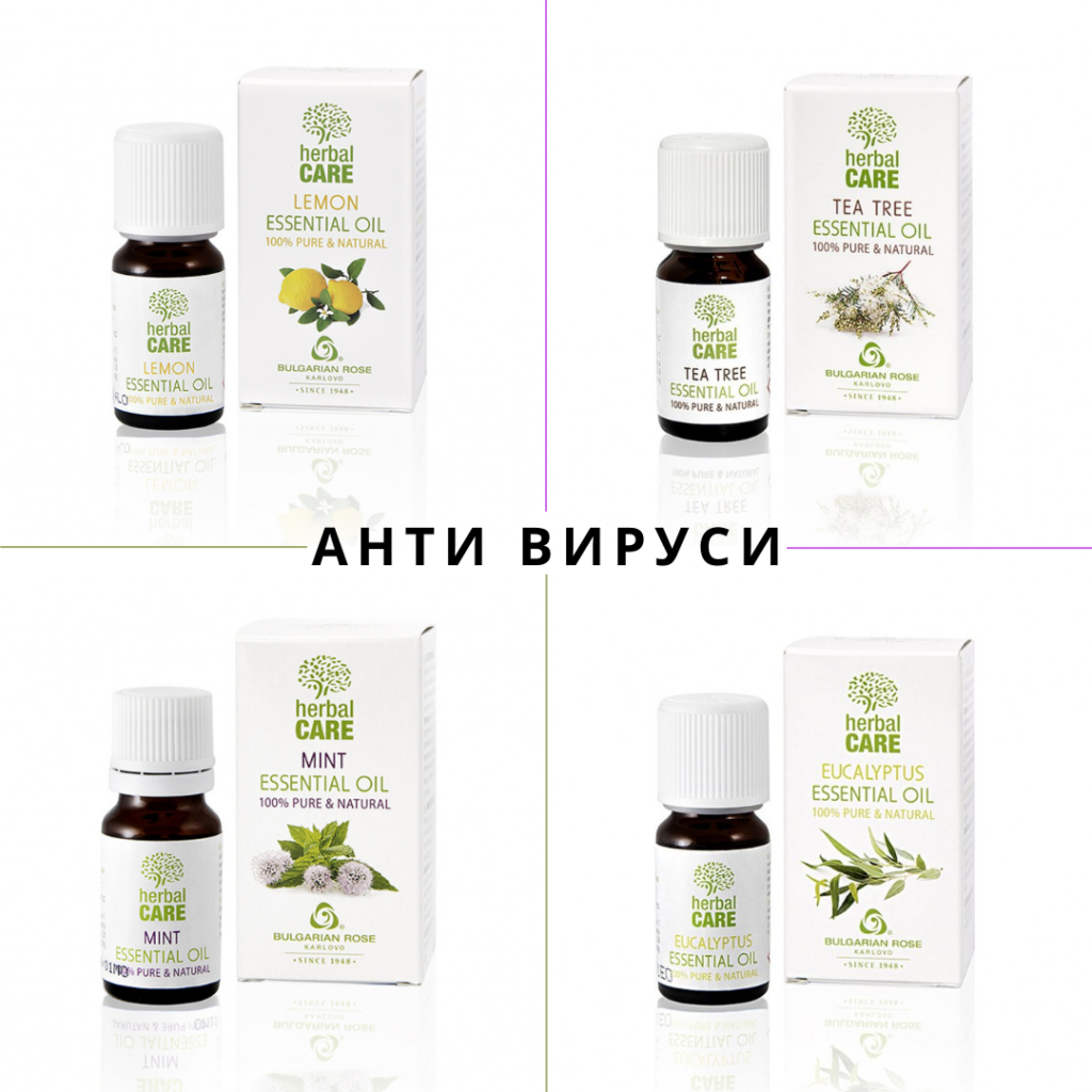 Комплект етерични масла Анти вируси ЕТЕРИМ